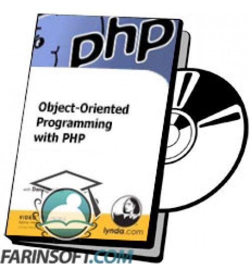 آموزش Lynda Object-Oriented Programming with PHP