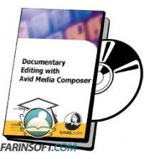 آموزش Lynda Documentary Editing with Avid Media Composer