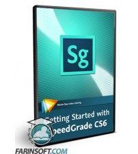 آموزش  Getting Started with SpeedGrade CS6