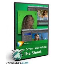 آموزش  Green Screen Workshop – The Shoot
