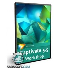 آموزش  Captivate 5.5 workshop
