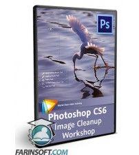 آموزش  Photoshop CS6 Image Cleanup Workshop