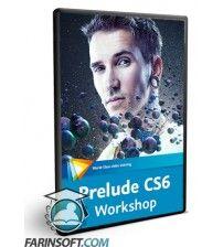 آموزش  Prelude CS6 Workshop