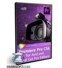 آموزش  Premiere Pro CS6 for Avid and Final Cut Pro Editors