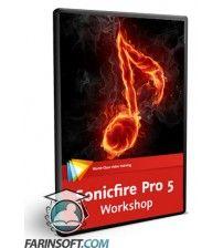 آموزش  SmartSound Sonicfire Pro 5 Workshop