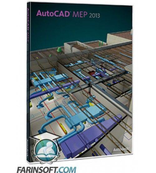 نرم افزار AutoCAD MEP v2013 برنامه ایجاد نقشه های دو بعدی و مدل سه بعدی قطعات مکانیکی ، مدارات الکتریکی و لوله کشی ها