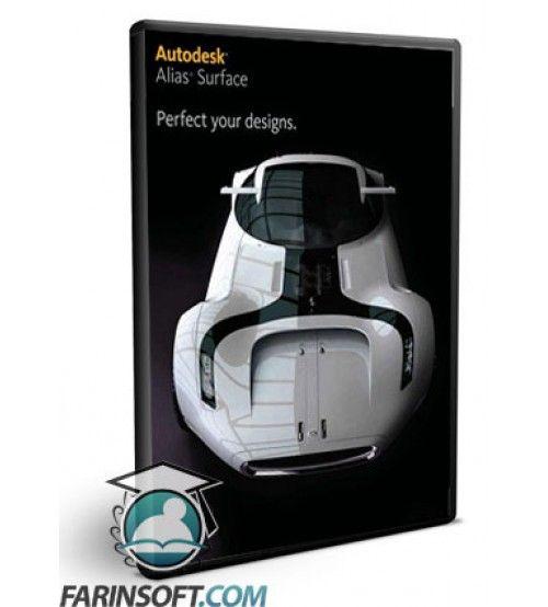 نرم افزار طراحی و مدل سازی قطعات صنعتی برنامه Autodesk Alias Surface v2013