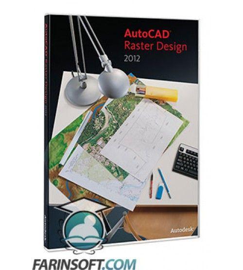 نرم افزار AutoCAD Raster Design v2012 – برنامه ای به منظور کارکردن بر روی عکس های هوایی ، ماهواره ای ، نقشه ها و غیره