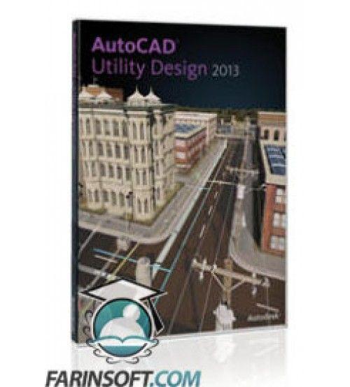 نرم افزار طراحی شبکه های توزیع  نیروی برق برنامه AutoCAD Utility Design v2013 شامل نسخه های 32 و 64 بیتی