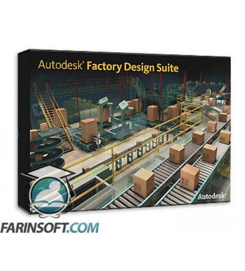 نرم افزار ساخت نقشه دو بعدی و مدل سه بعدی کارخانجات ، خطوط تولید و کارگاه ها برنامه Factory Design Suite Ultimate v2013