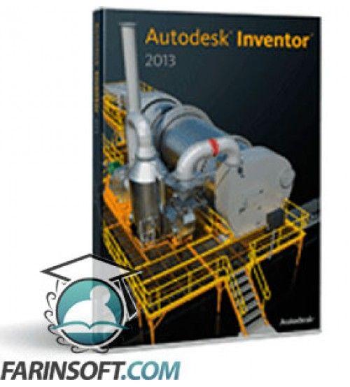نرم افزار Autodesk Inventor Engineer-to-Order v2012 برنامه ای برای تولید محصولات ویژه و مطابق نیازهای خاص مشتریان شامل نسخه های 32 و 64 بیتی