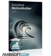 نرم افزار ایجاد و متحرک سازی سریع و ساده کاراکترهای سه بعدی برنامه Autodesk Motion Builder 2012