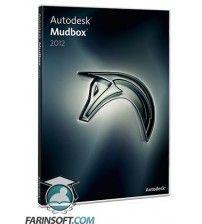 نرم افزار 3D Sculpting و یا همان حجاری سه بعدی برنامه Autodesk Mudbox 2012 شامل هر دو نسخه 32 و 64 بیتی
