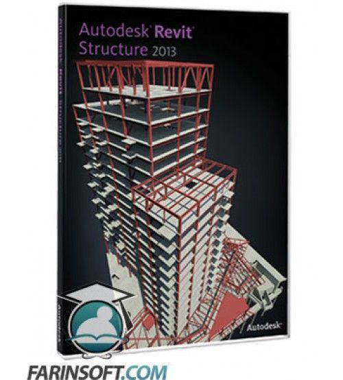 نرم افزار مدل سازی اطلاعاتی ساختمان برنامه Autodesk Revit Structure v2013