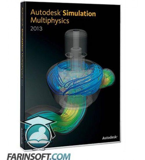 نرم افزارهای شبیه سازی قطعات مختلف طراحی شده با نرم افزارهای Autodesk برنامه Autodesk Simulation Mechanical and Multiphysics v2013