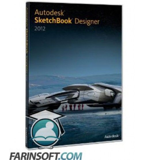 نرم افزار مصورسازی و طراحی مفهومی Autodesk SketchBook Designer v2012
