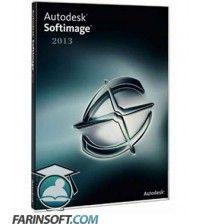 نرم افزار مدل و انیمیشن سازی سه بعدی برنامه Autodesk Softimage 2013