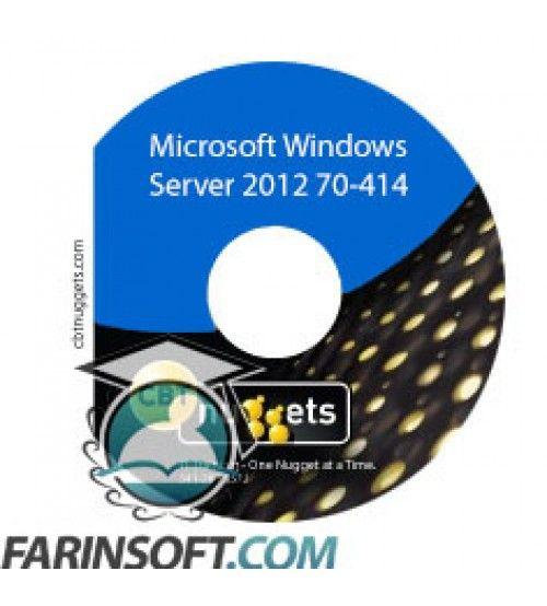 آموزش CBT Nuggets Microsoft Windows Server 2012 70-414 : Implementing an Advanced Server Infrastructure
