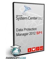 نرم افزار System Center Data Protection Manager 2012 SP1 برنامه حفاظت از داده ها در برابر رویدادهای مختلف