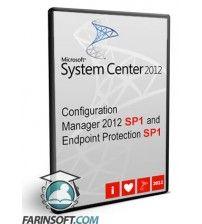 نرم افزارهای System Center 2012 Configuration Manager SP1 and Endpoint Protection SP1