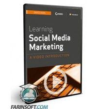 آموزش  Learning Social Media Marketing A Video Introduction