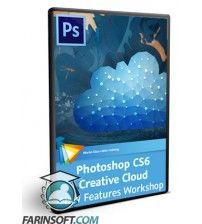 آموزش  Photoshop CS6 Creative Cloud New Features