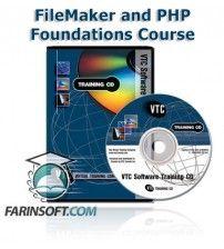 آموزش VTC FileMaker and PHP Foundations Course