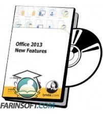 آموزش Lynda Office 2013 New Features