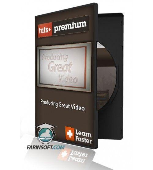 آموزش Tuts+ Producing Great Video