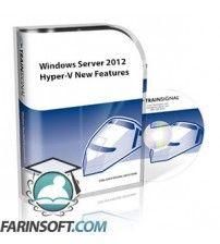 آموزش  Windows Server 2012 Hyper-V New Features