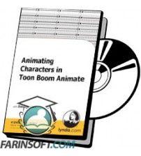 آموزش Lynda Animating Characters in Toon Boom Animate
