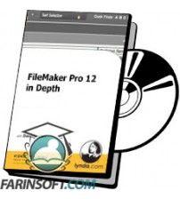 آموزش Lynda FileMaker Pro 12 in Depth