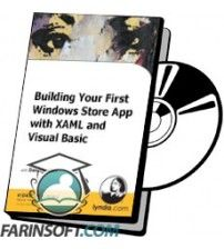 آموزش Lynda Building Your First Windows Store App with XAML and Visual Basic