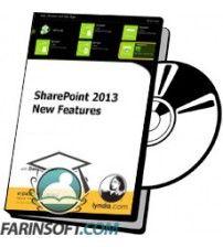 دانلود آموزش Lynda SharePoint 2013 New Features