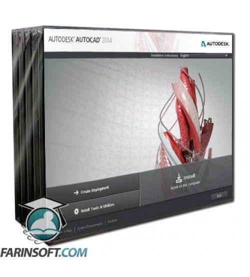 نرم افزار AutoCAD 2014 نسخه های 32 و 64 بیتی – برنامه طراحی دو بعدی و سه بعدی