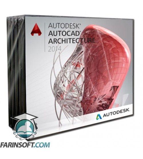 نرم افزار AutoCAD Architecture 2014 نسخه 64 Bit – برنامه ویژه معماران