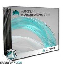 نرم افزار Motion Builder 2014 نسخه 64 بیتی – برنامه متحرک سازی کاراکترهای سه بعدی