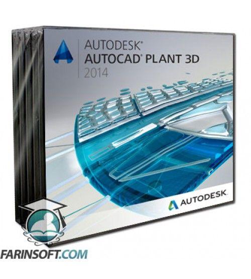 نرم افزار Autodesk Plant 3D 2014 نسخه 32 و 64 بیتی – برنامه طراحی کارخانجات ، پالایشگاه ها ، نیروگاه ها