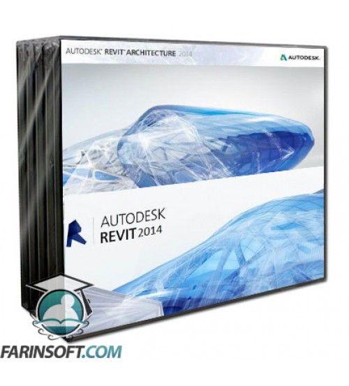 نرم افزار Autodesk Revit Architecture 2014 نسخه های 32 و 64 بیتی – برنامه مدل سازی اطلاعاتی ، دو بعدی و سه بعدی ساختمان ها