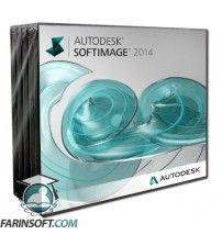 نرم افزار Softimage 2014 – برنامه مدل و انیمیشن سازی سه بعدی