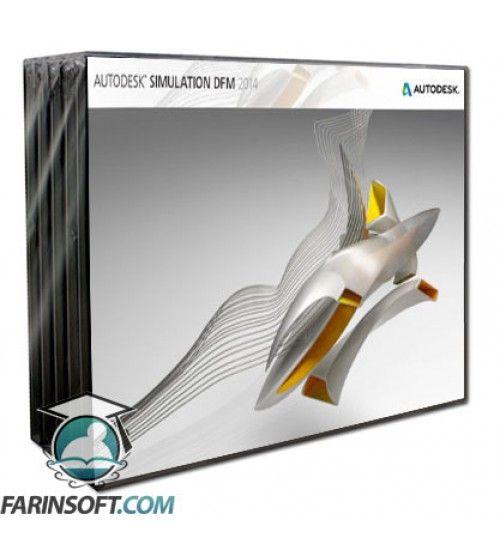 نرم افزار Autodesk Simulation DFM 2014 نسخه 64 Bit – برنامه شبیه سازی وسایل پلاستیکی ویژه طراحان این وسایل