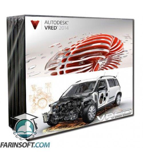 نرم افزار Autodesk VRED Presenter 2014 نسخه های 32 و 64 بیتی – برنامه مصور سازی داده های ایجاد شده در برنامه VRED