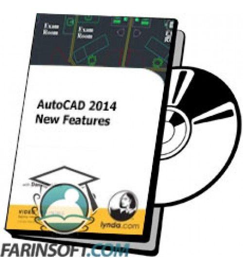 آموزش Lynda AutoCAD 2014 New Features