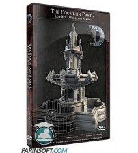 آموزش  The Fountain - Low Res, UVing, and Baking
