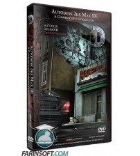 آموزش  Autodesk 3DS Max 101