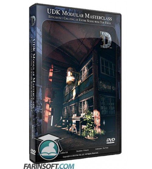 آموزش  UDK Modular Masterclass