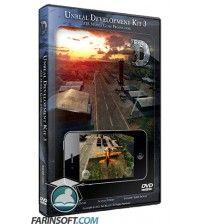 آموزش  Unreal Development Kit 3 - iOS Mobile Game Development