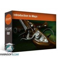 آموزش  Introduction to Maya