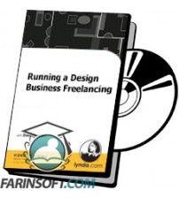 آموزش Lynda Running a Design Business Freelancing