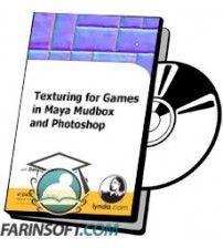 آموزش Lynda Texturing for Games in Maya Mudbox and Photoshop